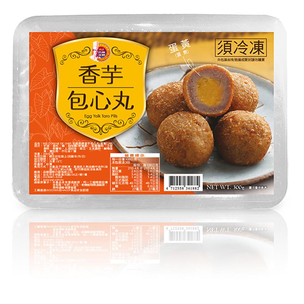 任選名廚美饌 香芋包心丸-蛋黃口味(300g)