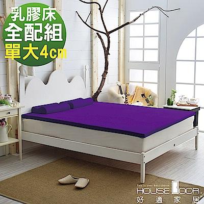 House Door 日本大和抗菌表布 4cm彈力乳膠床墊全配組-單大3.5尺