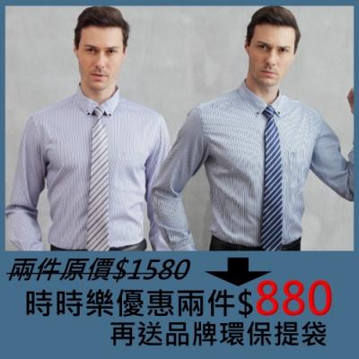 【時時樂】Valentino Rudy范倫鐵諾.路迪 修身版襯衫兩件組+送環保提袋 $880元