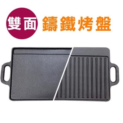 【時時樂限定】PolarStar 鑄鐵雙面烤烤盤 二合一烤盤 P16778