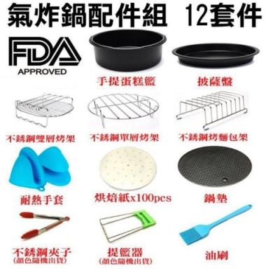 7吋氣炸鍋配件12件套(適用3.2L-5.5L通用款)