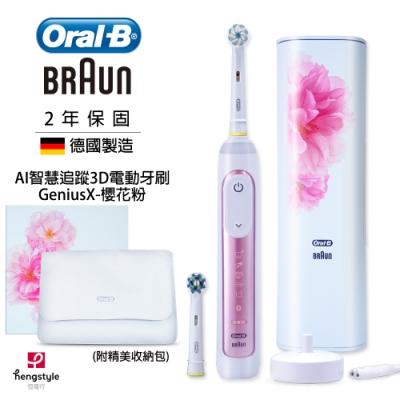 德國百靈Oral-B-GeniusX 智慧追蹤3D電動牙刷(櫻花粉) 歐樂B