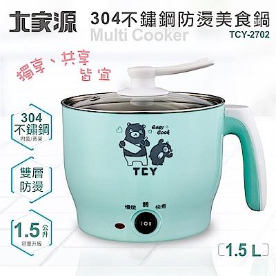 大家源304不鏽鋼雙層防燙美食鍋1.5L (TCY-2702)