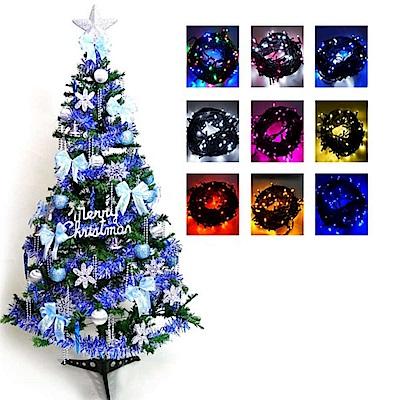 摩達客 幸福5尺一般型裝飾綠聖誕樹(藍銀色系配件+100燈LED燈1串)