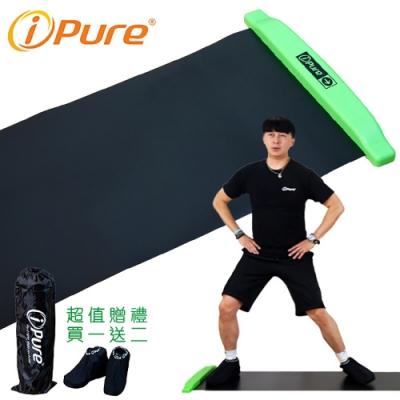 i-pure 熱身滑步器 /滑板/滑步墊/滑墊 - 210cm