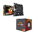 AMD Ryzen3 1200+技嘉B450M-DS3H 超值組