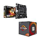 AMD Ryzen3 2200G+技嘉B450M-DS3H 組合套餐