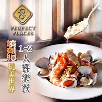 台北Perfect Places 玩美世界1~2人饗樂餐券