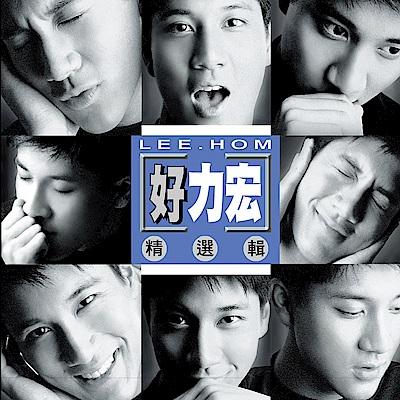 王力宏/好力宏精選輯(1CD)