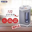 [福利品] TECO東元5L五段溫控熱水瓶 YD5003CB
