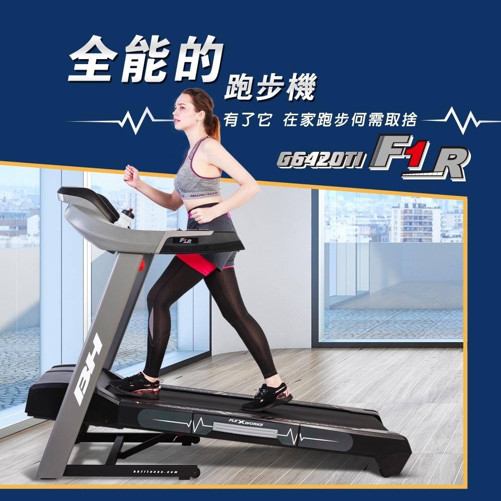 【BH】G6420Ti F1-R跑步機