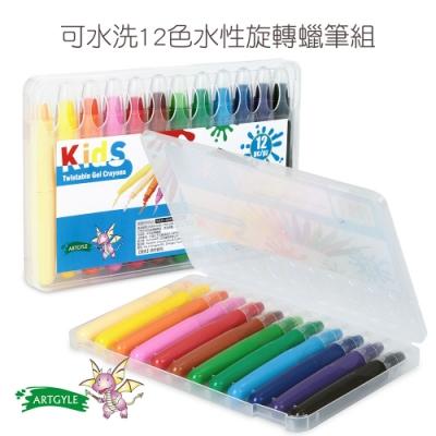 【ARTGYLE】系列 可水洗12色水性旋轉蠟筆組