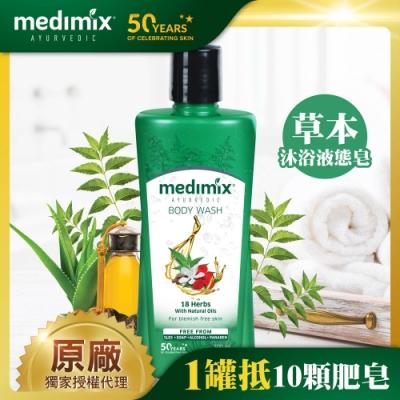 印度MEDIMIX原廠授權 阿育吠陀秘方美肌沐浴液態皂300ml 草本