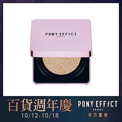 PONY EFFECT  極水透光氣墊粉餅(15g*2)