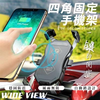 WIDE VIEW 機車手機四角支架(M11-C)