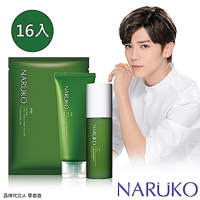 NARUKO牛爾 茶樹抗痘粉刺調理乳+去角質凝膠+黑面膜 16入