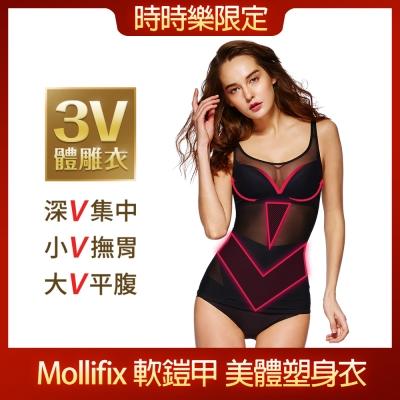 [時時樂限定] Mollifix 瑪莉菲絲 軟鎧甲 美體塑身衣