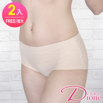 Dione 狄歐妮 無痕內褲 涼感透氣網眼輕薄 隱形褲(2件)