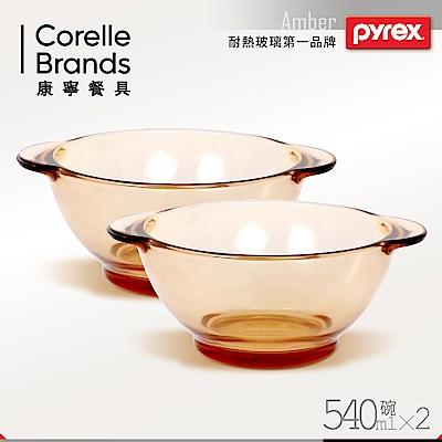 美國康寧 Pyrex 540ml 透明雙耳碗(2入組)(快)
