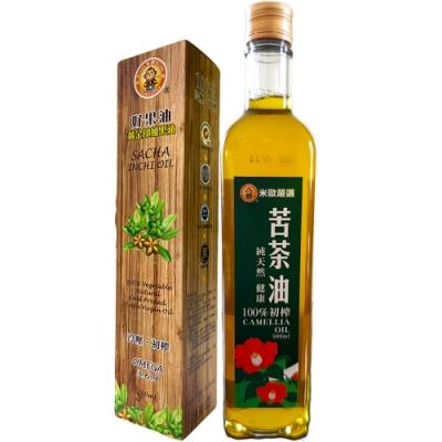 米歐 苦茶油+黃金印加果油各1瓶組(印加果油260ml/瓶;苦茶油500ml/瓶)兩種好油一次享有;全素可