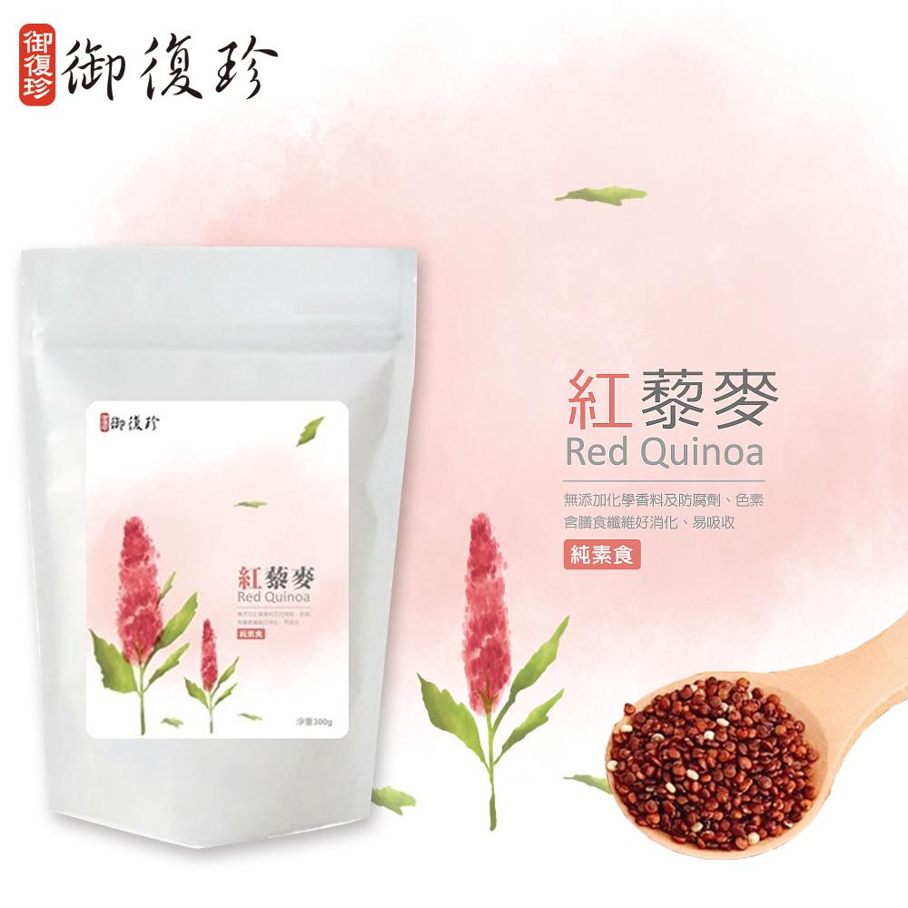 御復珍 紅藜麥(300g)