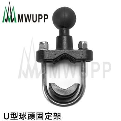 【五匹MWUPP】U型球頭固定架