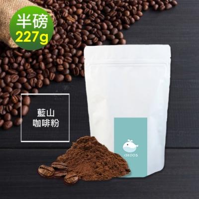 i3KOOS-迷人風味藍山研磨咖啡粉1袋(半磅227g/袋)