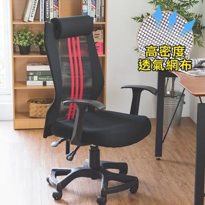 [時時樂限定] 完美主義 高背曲線頭靠腳踏電腦椅/辦公椅(4色)