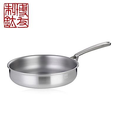 博友制鈦 品源24煎鍋 T3-J241 純鈦99.5%