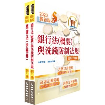 2020年【推薦首選】金融基測考科Ⅱ(套書)【票據法+銀行法】(贈題庫網帳號、雲端課程)