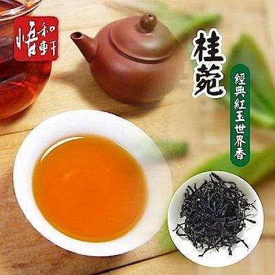 悟和軒‧桂菀-經典紅玉世界香(75g/罐)