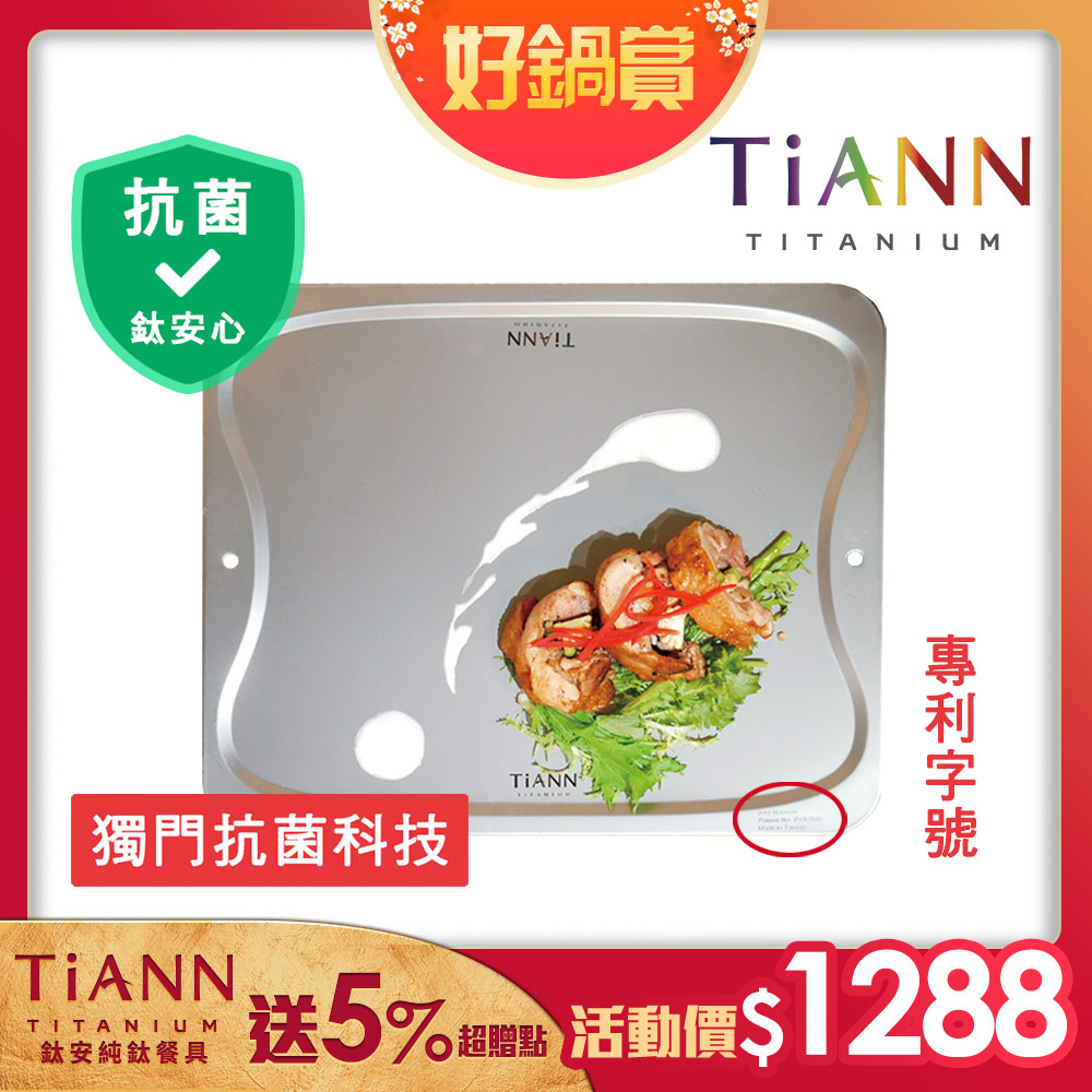 TiANN 鈦安純鈦餐具 抗菌萬用砧板 沾板 切菜板 烘焙烤盤 露營餐盤單片