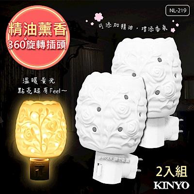 (2入組)KINYO 陶瓷薰香小夜燈/壁燈(NL-219)可搭配精油