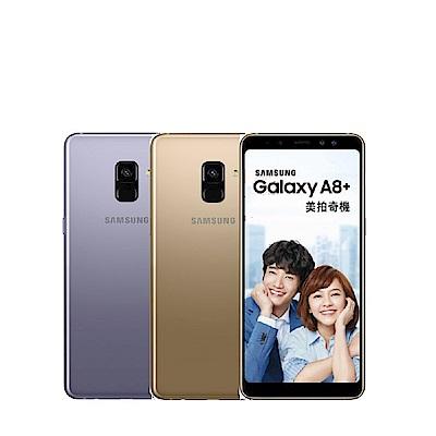 Samsung Galaxy A8+ 2018 (6G/64G) 防水美拍奇機