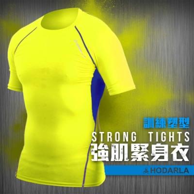 HODARLA 男 肌動圓領短袖緊身衣 螢光黃藍