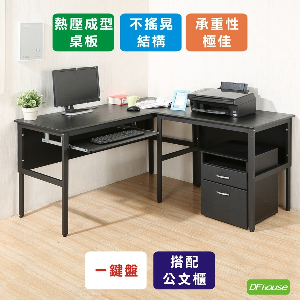 DFhouse頂楓150+90公分L型工作桌+1鍵盤+活動櫃 150*150*76