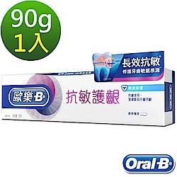 歐樂B-抗敏護齦牙膏90g(專業修護)