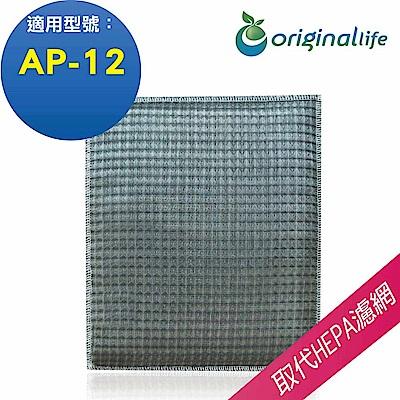 適用佳醫:AP-12超淨雙吸力空氣清淨機 超淨化清淨機濾網 Original Life