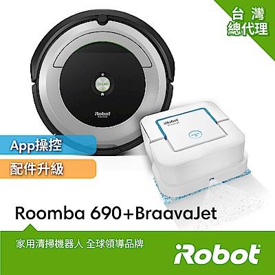 【1/31前買就送5%超贈點】iRobot Roomba 690掃地機+iRobot Braava Jet 240擦地機