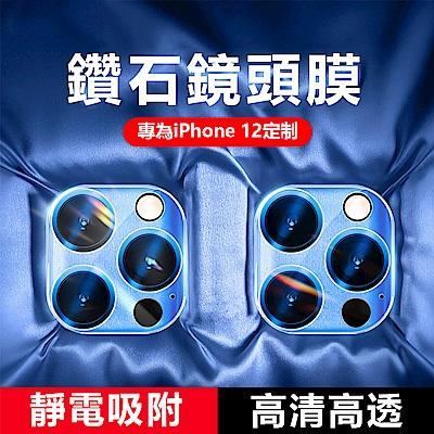 兩組入 iPhone 12 Mini Pro Max 鏡頭貼 9H防爆鋼化膜 高清高透 攝像頭玻璃保護貼