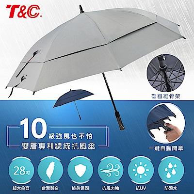 T&C 28吋雙層專利全碳纖維總統抗UV抗風傘-鐵灰色(晴雨兩用/抗10級風/超防潑水)