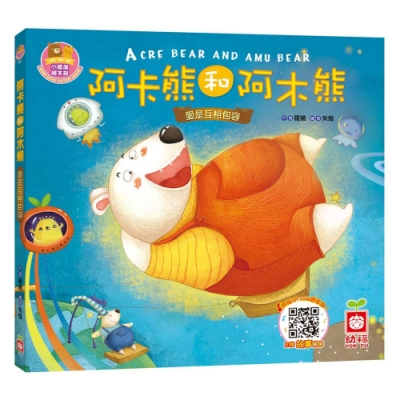 阿卡熊和阿木熊【愛是相互包容】(精裝書+CD)