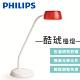 【飛利浦 PHILIPS LIGHTING】JELLY 酷琥LED檯燈 72008-火焰紅 product thumbnail 1