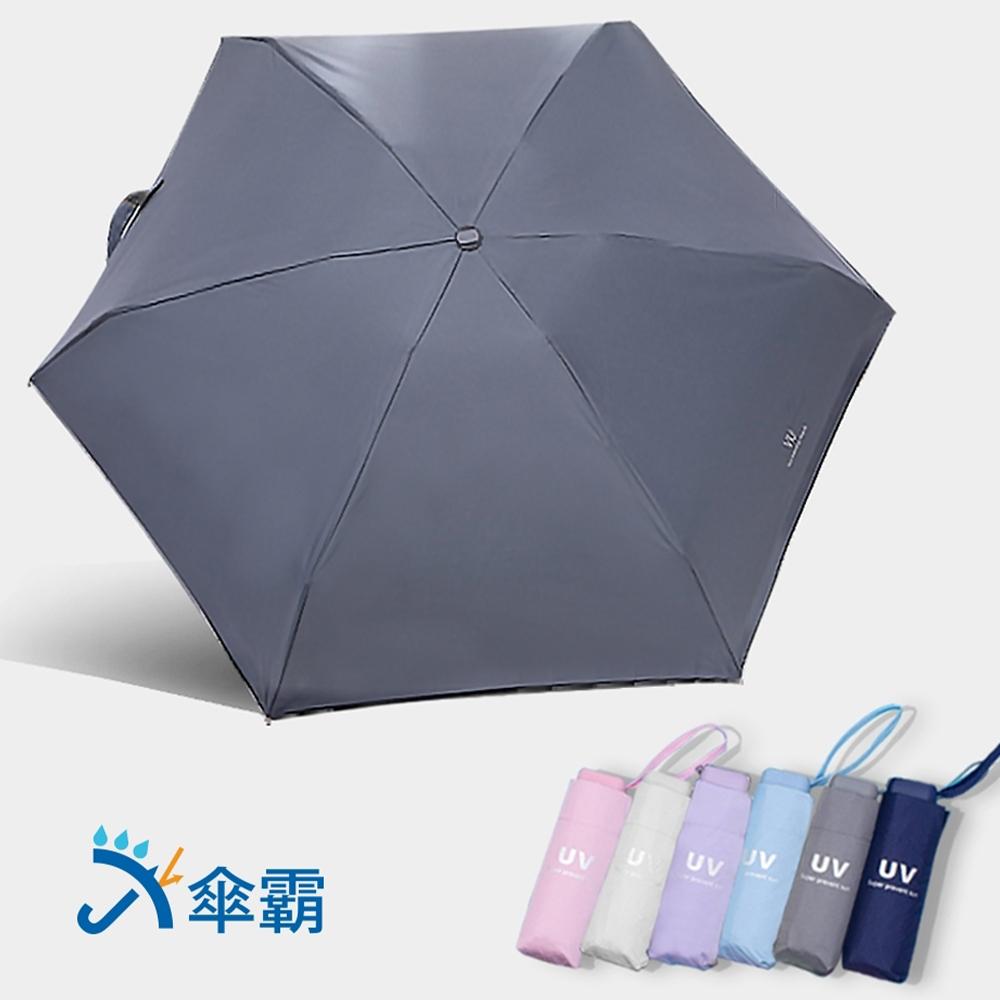 傘霸 二代超輕量迷你黑膠五折雨傘 product image 1