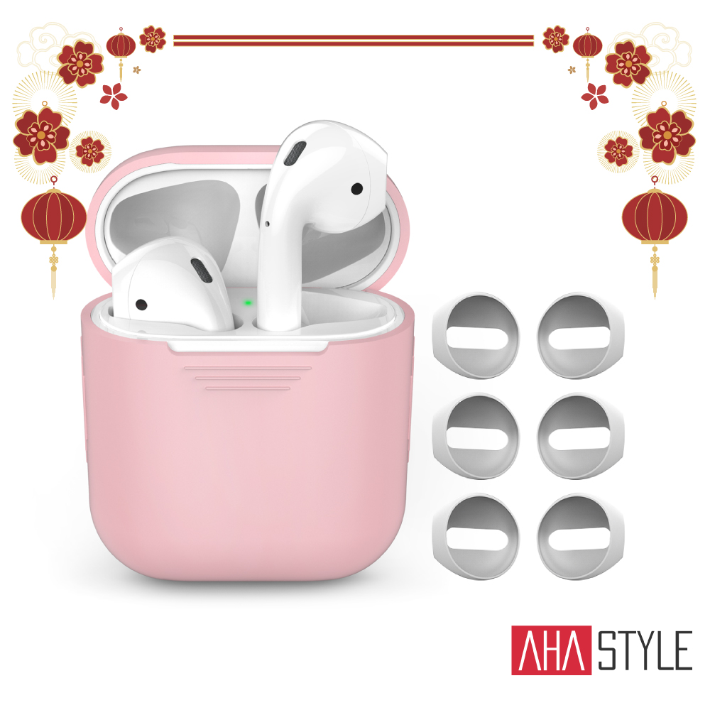 AHAStyle AirPods 矽膠保護套 + 超薄止滑耳機套 組合包