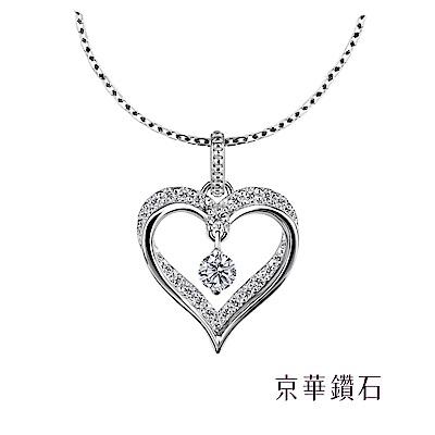 京華鑽石 心動系列 0.23克拉 18K鑽石項鍊