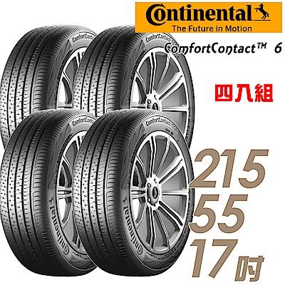 【德國馬牌】CC6-215/55/17吋 舒適寧靜輪胎 四入組
