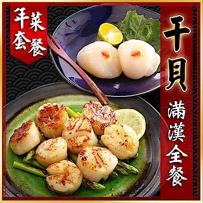 【海鮮王 年菜套餐】干貝滿漢全餐 2套組(北海道3S干貝500G*1+野生大干貝500G*