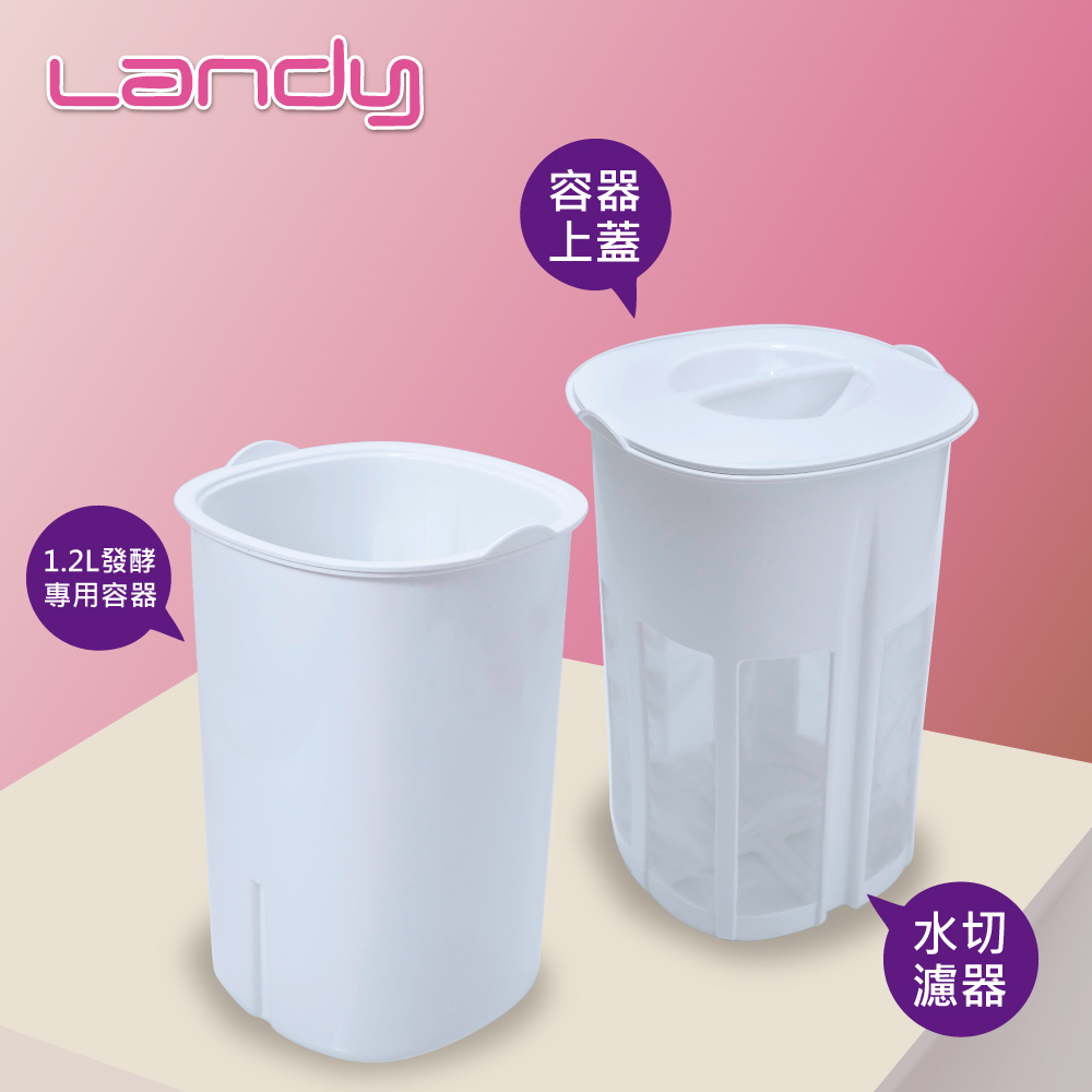 【Landy 藍蒂】優格機發酵專用容器組 SU-6711(適用型號 SU-671)