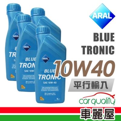 【ARAL】BLUE TRONIC 10W40 1L _四入組_機油保養套餐